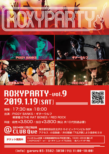『ROXYPARTY vol.9』フライヤー
