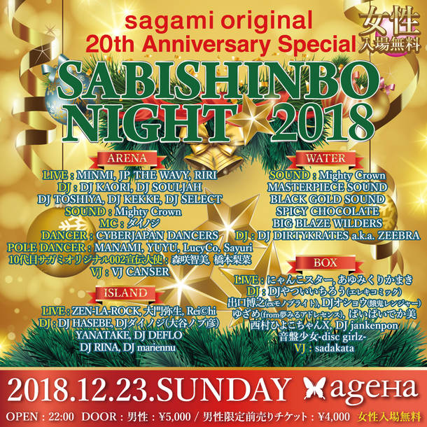 『SABISHINBO NIGHT2018』