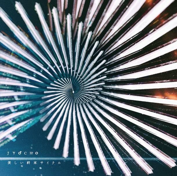 アルバム『美しい終末サイクル』【通常盤】(CD)