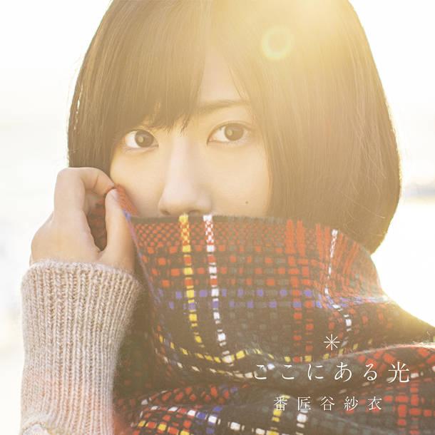 シングル「ここにある光」【初回限定盤】(CD+DVD)