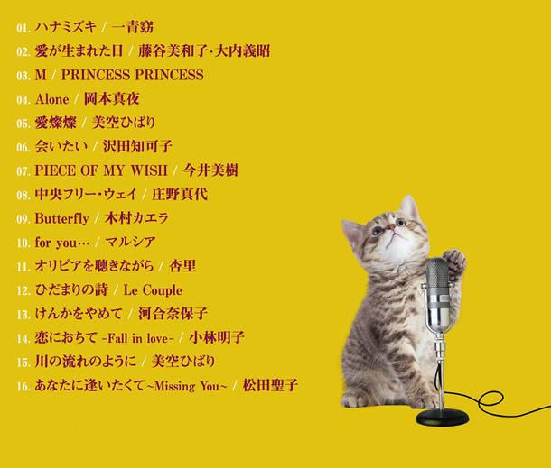 アルバム『わたしはこの愛を歌いたい ~ハナミズキ・愛が生まれた日~』