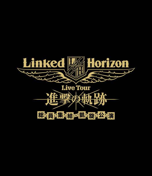 Blu-ray『Linked Horizon Live Tour 『進撃の軌跡』 総員集結 凱旋公演』【通常盤】