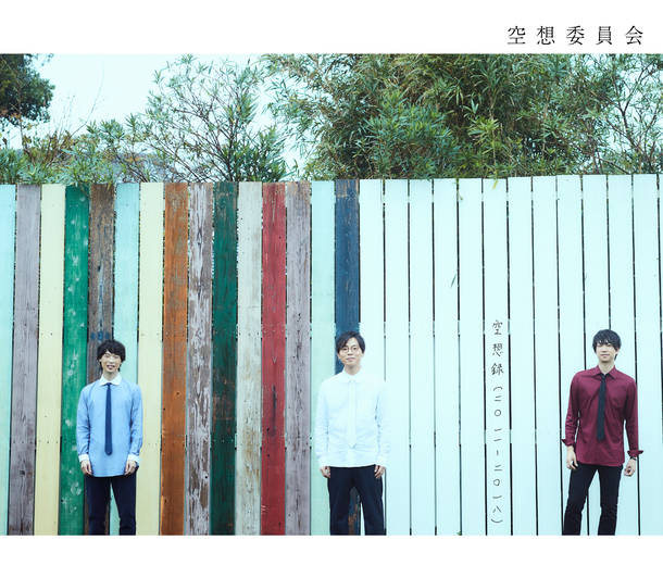 アルバム『空想録(二〇一一‐二〇一八)』
