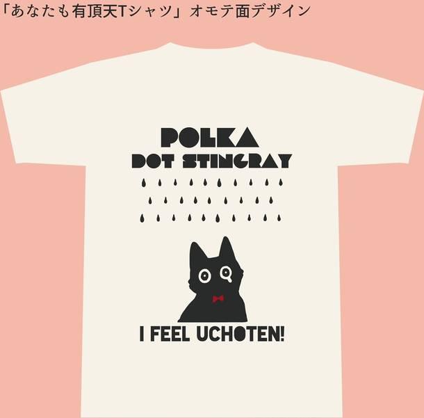 アルバム『有頂天』Tシャツ(表)