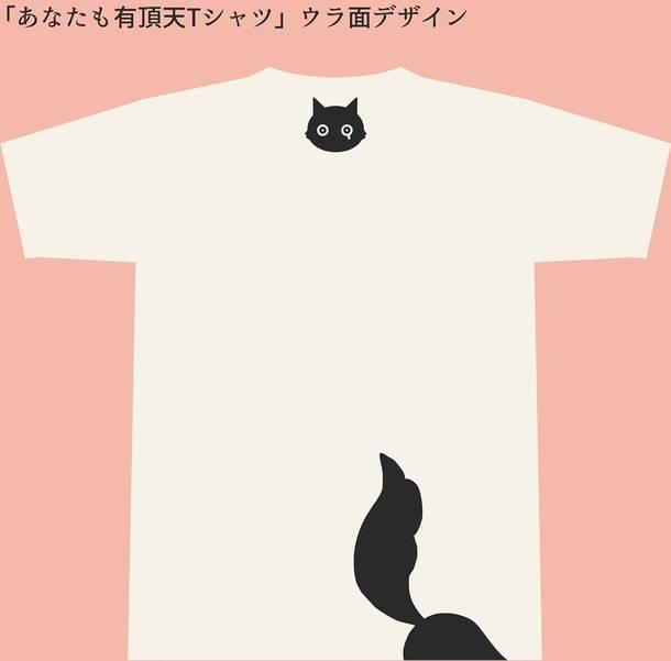 アルバム『有頂天』Tシャツ(裏)