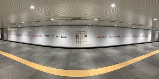 渋谷駅地下コンコース壁面