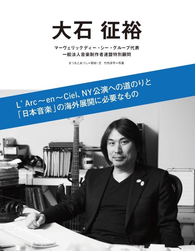 大石征裕氏 (C)山本佳菜子(C)NHK(C)日本国際放送(C)まつもとあつし(C)ぴあ株式会社