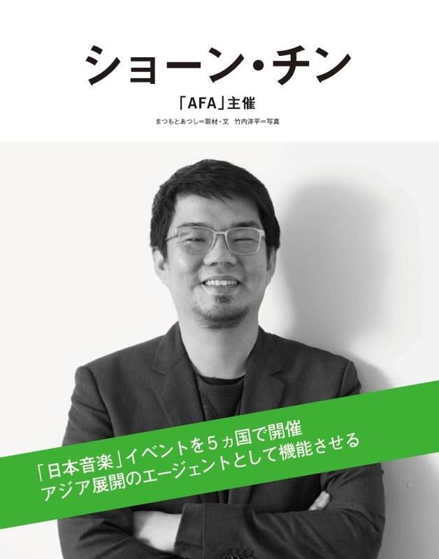 ショーン・チン氏 (C)山本佳菜子(C)NHK(C)日本国際放送(C)まつもとあつし(C)ぴあ株式会社