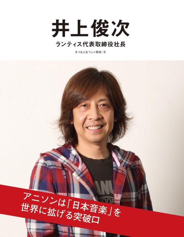 井上俊次氏 (C)山本佳菜子(C)NHK(C)日本国際放送(C)まつもとあつし(C)ぴあ株式会社