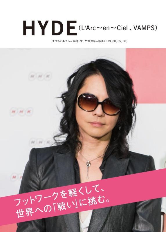 HYDE (C)山本佳菜子(C)NHK(C)日本国際放送(C)まつもとあつし(C)ぴあ株式会社
