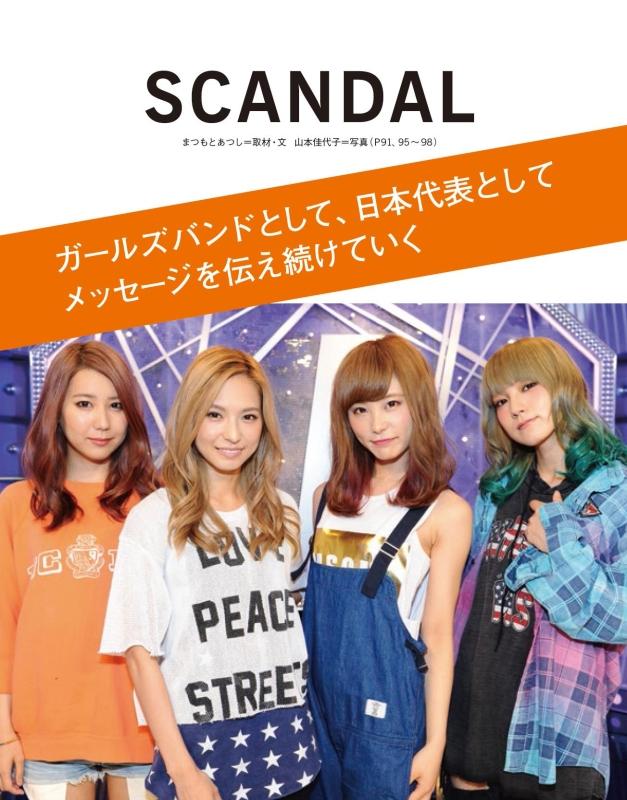 SCANDAL (C)山本佳菜子(C)NHK(C)日本国際放送(C)まつもとあつし(C)ぴあ株式会社