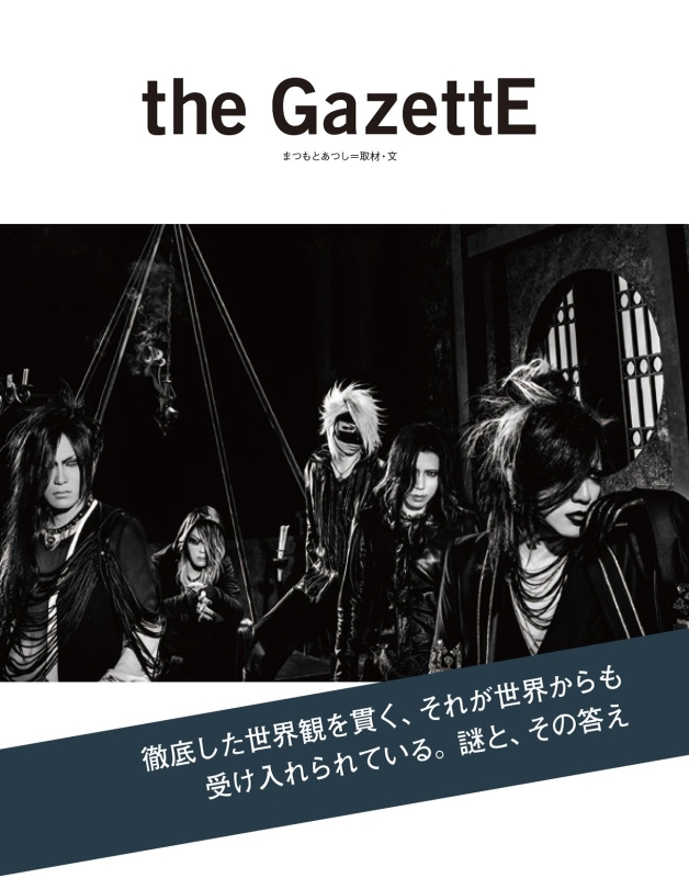 the GazettE (C)NHK(C)日本国際放送(C)まつもとあつし(C)ぴあ株式会社