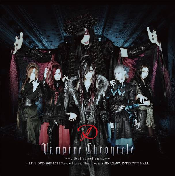 アルバム『Vampire Chronicle~V-Best Selection Vol.2~』【初回生産限定盤(2DVD付)】
