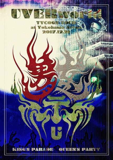 Blu-ray&DVD『UVERworld TYCOON TOUR at Yokohama Arena 2017.12.21』【通常盤】