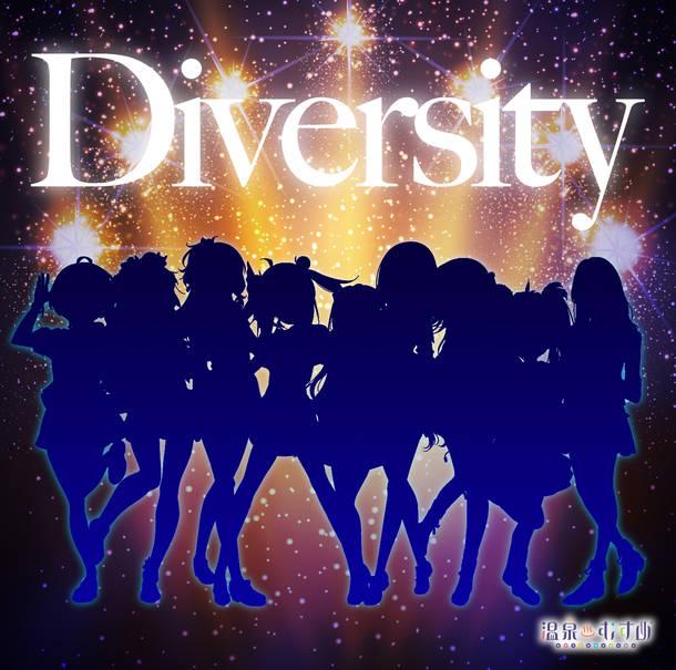 配信アルバム『Diversity』