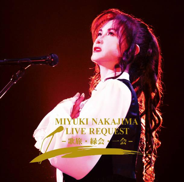 アルバム『中島みゆき ライブ リクエスト ‐歌旅・縁会・一会‐』【初回盤】(CD+DVD)
