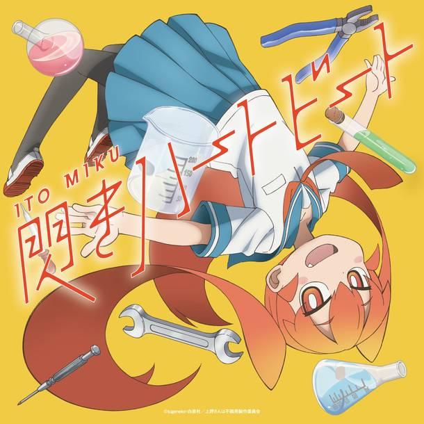 シングル「閃きハートビート」【通常盤】(C) tugeneko・白泉社/上野さんは不器用製作委員会
