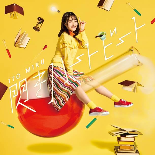 シングル「閃きハートビート」【DVD付き限定盤】
