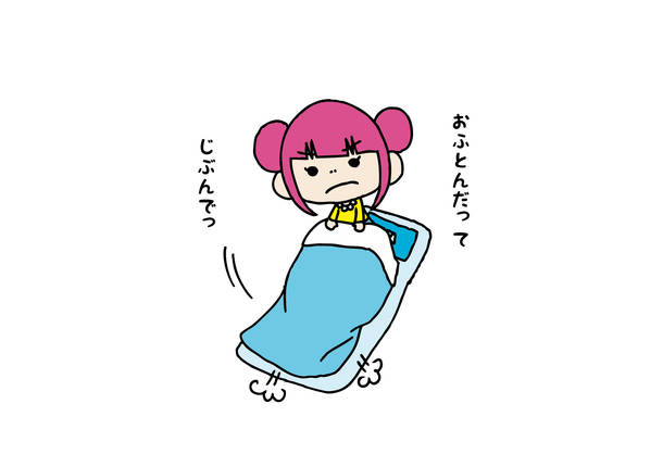 「じぶんでっ!」(2)