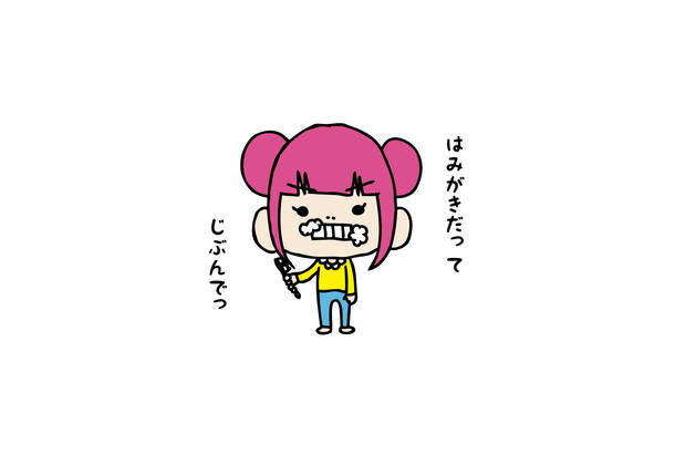 「じぶんでっ!」(8)
