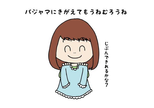 「じぶんでっ!」(9)