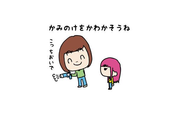 「じぶんでっ!」(5)