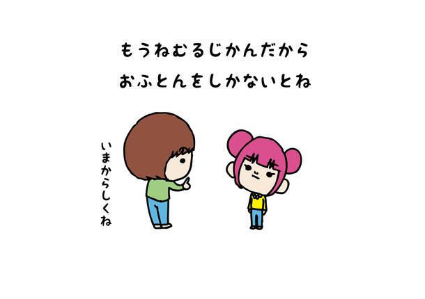 「じぶんでっ!」(1)