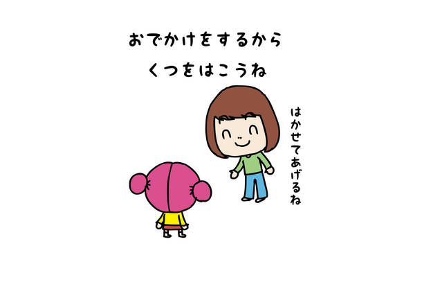 「じぶんでっ!」(3)