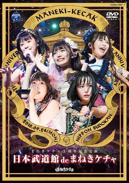 Blu-ray&DVD『日本武道館 de まねきケチャ』【DVD】(2枚組)