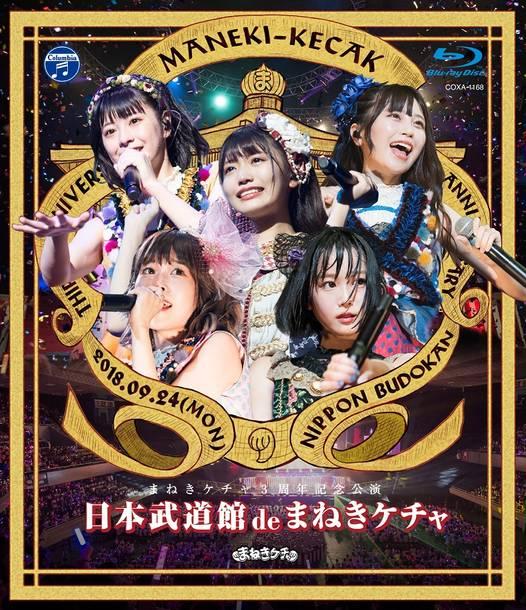 Blu-ray&DVD『日本武道館 de まねきケチャ』【Blu-ray】