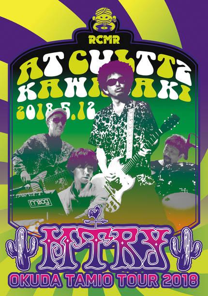 Blu-ray&DVD『MTRY TOUR 2018@カルッツかわさき』
