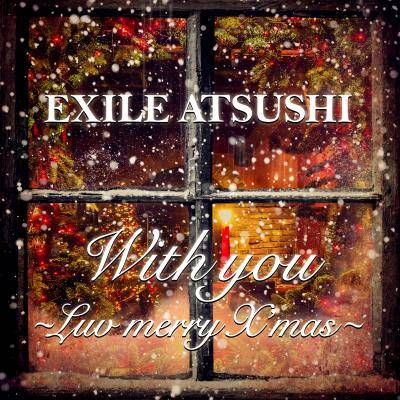 配信楽曲「With you ~Luv merry X'mas~」