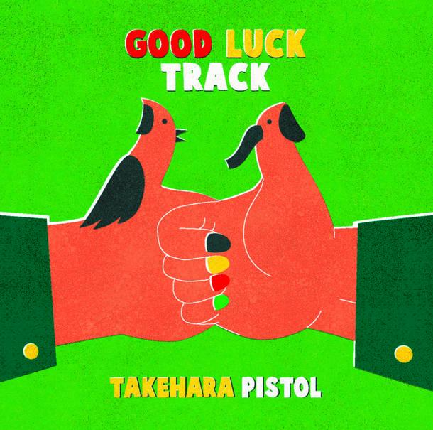 アルバム『GOOD LUCK TRACK』