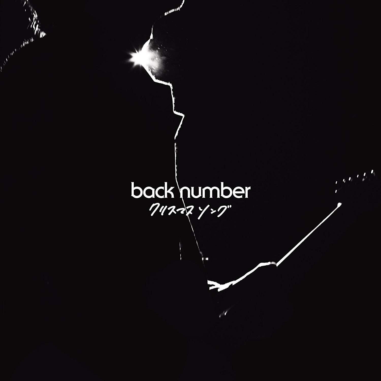 シングル「クリスマスソング」/back number