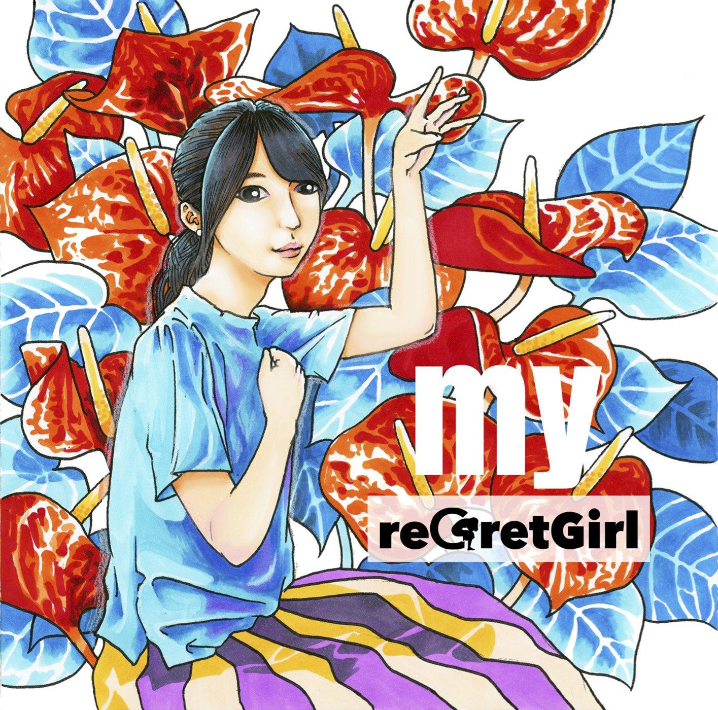 「ホワイトアウト」収録ミニアルバム『my』/reGretGirl