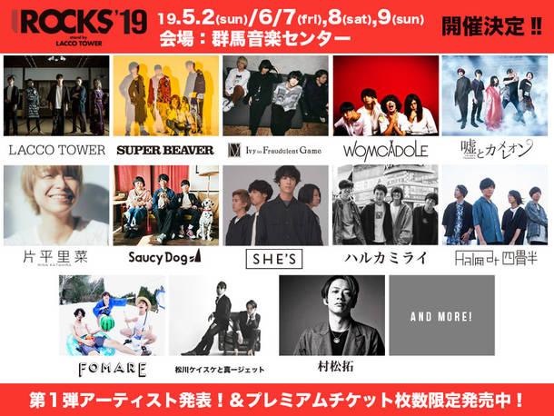 『I ROCKS 2019 stand by LACCO TOWER』第一弾出演アーティスト