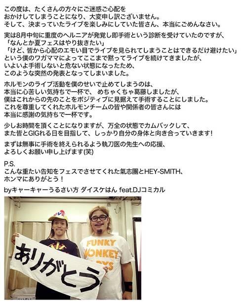 マキシマム ザ ホルモン オフィシャルInstagram(2018年9月17日(月)投稿)