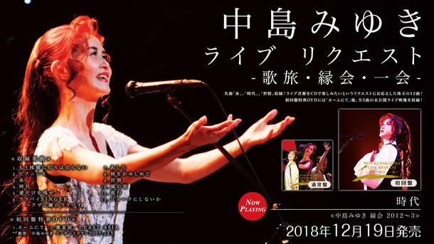 アルバム『中島みゆき ライブ リクエスト ‐歌旅・縁会・一会‐』トレーラー サムネイル画像