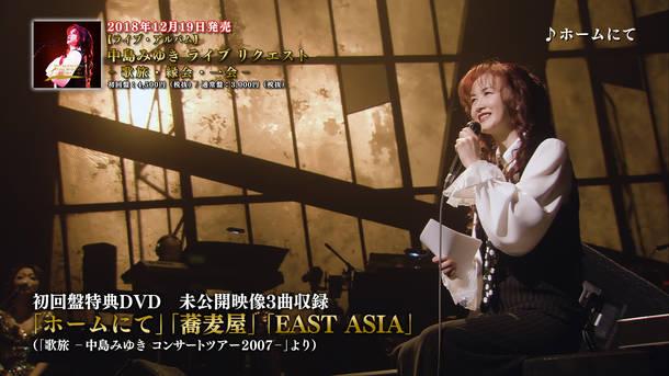 アルバム『中島みゆき ライブ リクエスト ‐歌旅・縁会・一会‐』特典DVDダイジェスト サムネイル画像