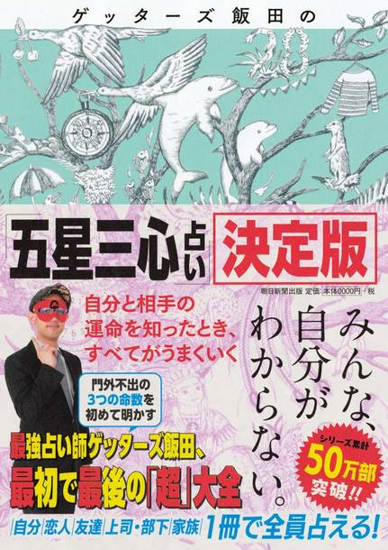 単行本『ゲッターズ飯田の『五星三心占い』決定版』