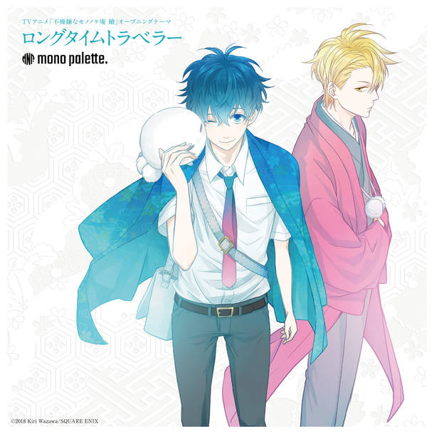 シングル「ロングタイムトラベラー」【通常盤】(CD)