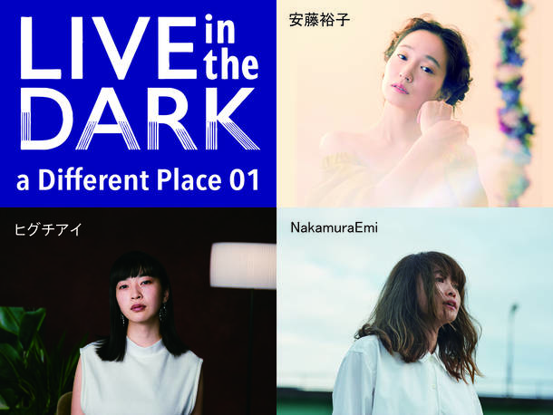 『『LIVE in the DARK』 a Different Place 01』
