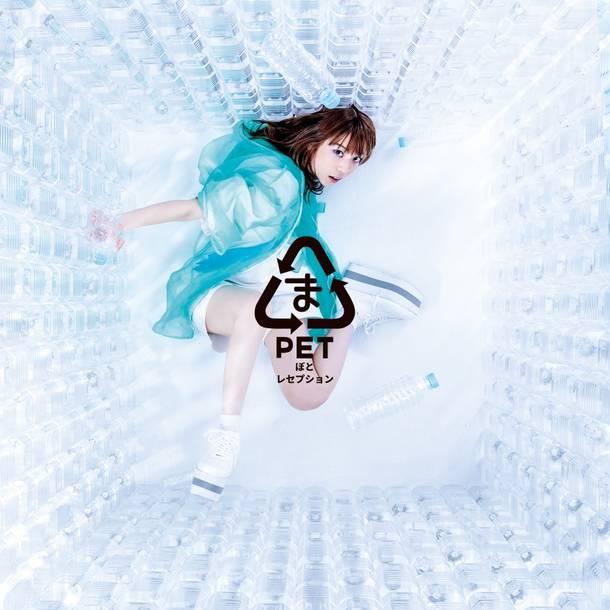アルバム『ぺっとぼとレセプション』【通常盤】(CD)