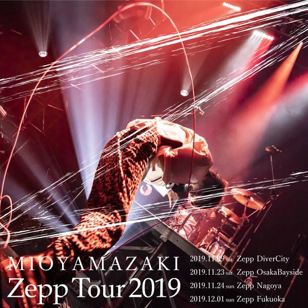 『ミオヤマザキZepp Tour 2019』