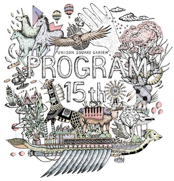 『プログラム 15th』