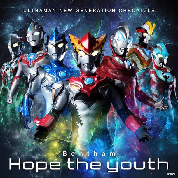 配信シングル「Hope the youth」