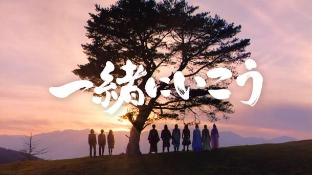 au三太郎シリーズ最新CM「一緒にいこう」篇