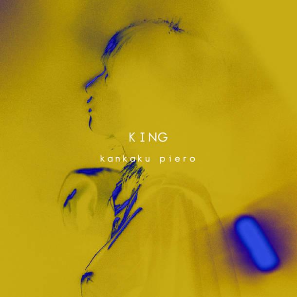 無料配信楽曲「金求 -king-」