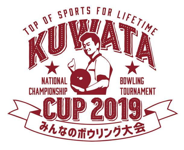 『KUWATA CUP2019』ロゴ