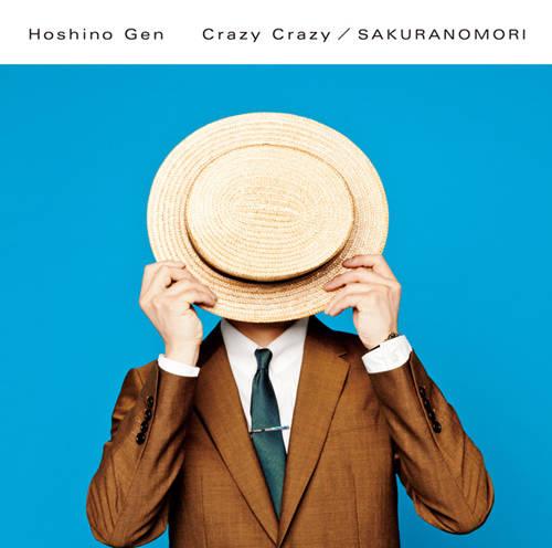「Crazy Crazy」収録シングル「Crazy Crazy/桜の森」/星野 源
